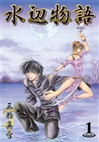 『水辺物語 1巻』の電子書籍