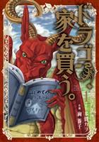 【期間限定 無料お試し版】ドラゴン、家を買う。 1巻