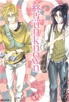 『終点unknown 外伝』の電子書籍