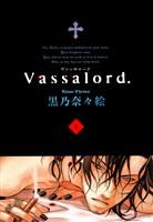 【期間限定 無料お試し版】Vassalord. 1巻