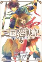 三国恋戦記~オトメの兵法!~ 1巻