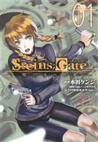 『STEINS;GATE 亡環のリベリオン 1巻』の電子書籍