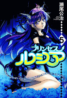 Princess Lucia 5巻