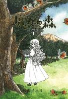 『魔女の森 1巻』の電子書籍