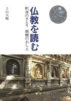 仏教を読む-釈尊のさとり 親鸞の教え-