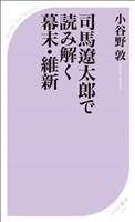 司馬遼太郎で読み解く幕末・維新