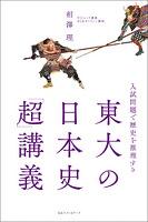 ~入試問題で歴史を推理する~ 東大の日本史「超」講義
