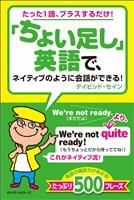 「ちょい足し」英語で、ネイティブのように会話ができる!