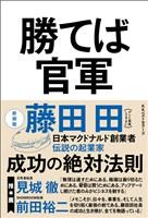 『勝てば官軍(新装版)』の電子書籍