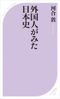 外国人がみた日本史