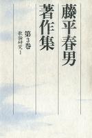 藤平春男著作集〈第3巻〉歌論研究1