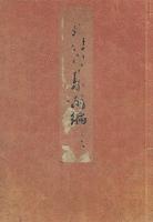 天明四年版蕪村句集(上) 加賀文庫蔵