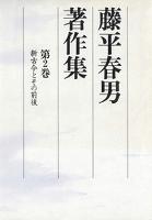 藤平春男著作集 第二巻 新古今とその前後(改訂版)