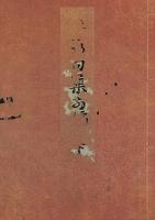 天明四年版蕪村句集(下) 加賀文庫蔵