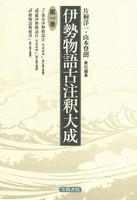 伊勢物語古注釈大成〈第1巻〉