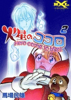 火星のココロ Hero come to Mars. (2)