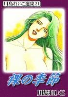 裸の季節 川島れいこ選集21