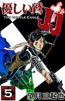 優しい鷲JJ (5)