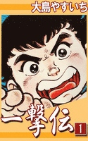一撃伝 (1)