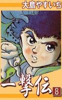 一撃伝 (8)