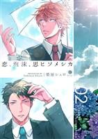 恋、泡沫、思ヒソメシカ (2)