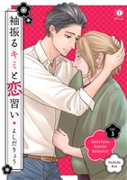 袖振るキミと恋習い (3)