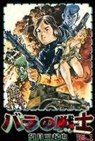 バラの戦士 (1)