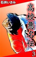 高校悪名伝 (3)