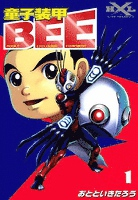 童子装甲BEE  (1)