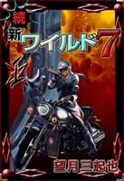 続 新ワイルド7 (1)