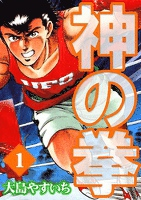 神の拳 (1)