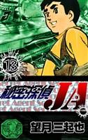 秘密探偵JA (13)