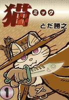 猫~ミック~ (1)