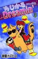 らじかるDreamin' (3)