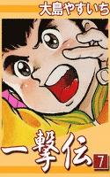 一撃伝 (7)