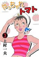 やっちゃれトマト (3)
