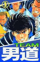 TEAM 男道 (1)