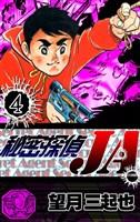 秘密探偵JA (4)