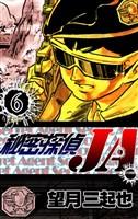 秘密探偵JA (6)