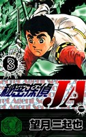秘密探偵JA (3)