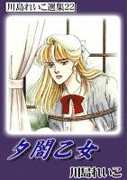 夕闇乙女 川島れいこ選集22