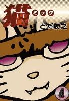 猫~ミック~ (4)