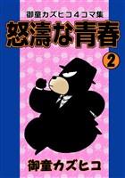 怒涛な青春 (2)