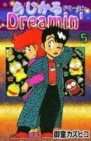 らじかるDreamin' (5)