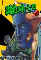 蹴球七日 (2)
