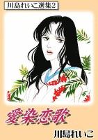 愛染恋歌 川島れいこ選集2