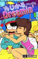 らじかるDreamin' (1)