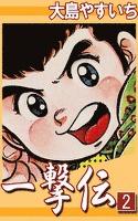 一撃伝 (2)