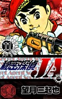 秘密探偵JA (11)