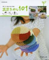 銀イオン配合の糸で編む エコたわし101